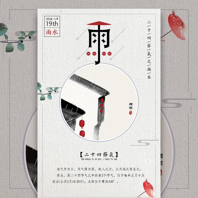 二十四节气雨水中国风