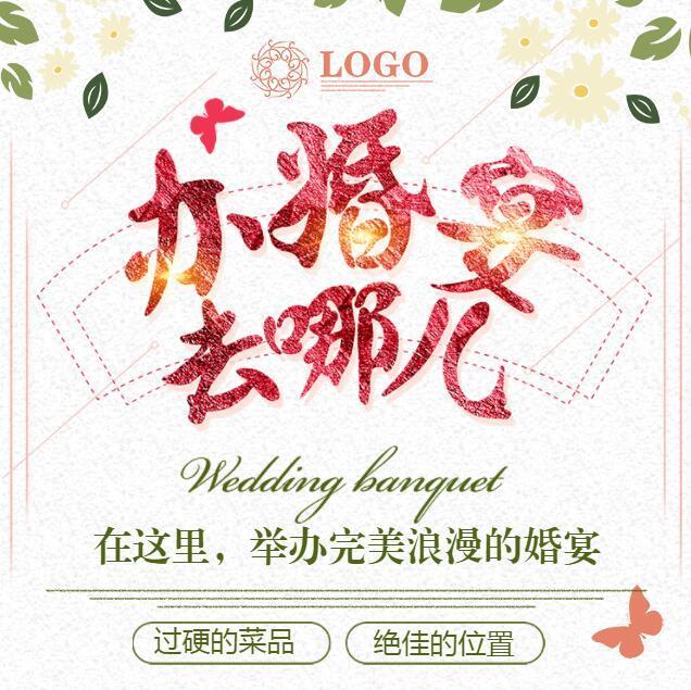 酒店饭馆婚宴预订宣传-广告模板