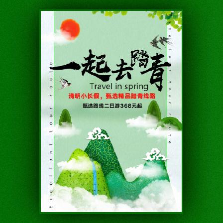 旅行社旅游推介 清明节 踏青旅游 境内游 境外游