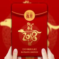 2018红包个性企业祝福/新年/狗年/春节/拜年