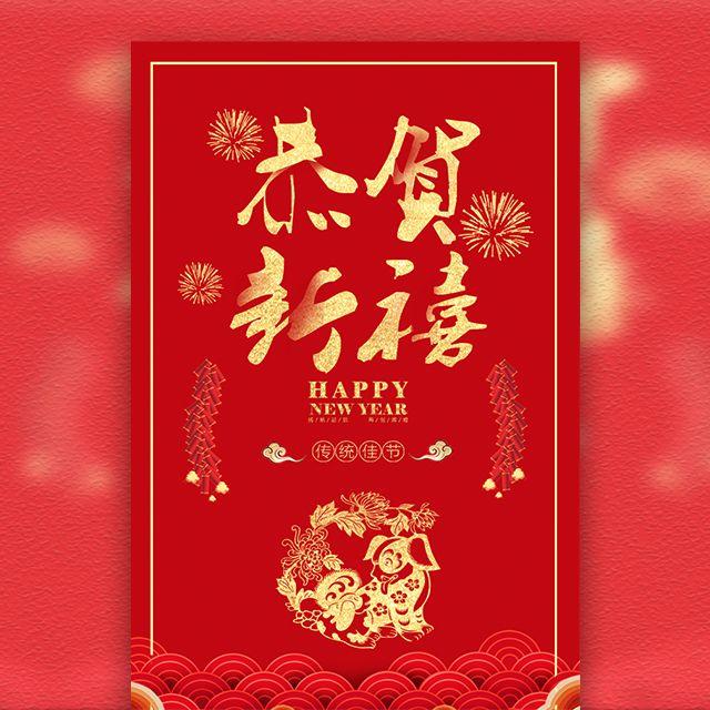 春节/新年/超级年货节/ 年货大促销