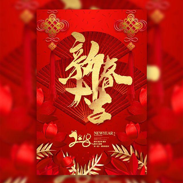 高端创意多选视频语音微信互动新年春节小年祝福贺卡