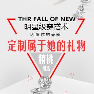 珠宝宣传-广告模板