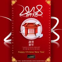 2018企业通用新年大拜年祝福贺卡/狗年