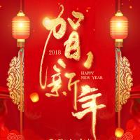 红色喜庆中国年  祝福 企业祝福 亲朋好友工作人员 促销产品 通用
