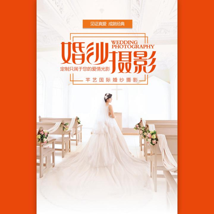 婚纱摄影写真——广告模板