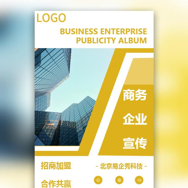 高端商务企业宣传画册招商加盟企业文化宣传推广