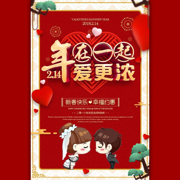 春节 情人节 告白 传统 促销活动 低价打折 电商