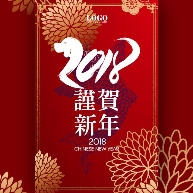 2018中国红喜庆贺新年企业祝福贺卡/新年祝福