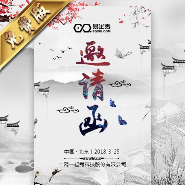 中国风通用邀请函 免费版