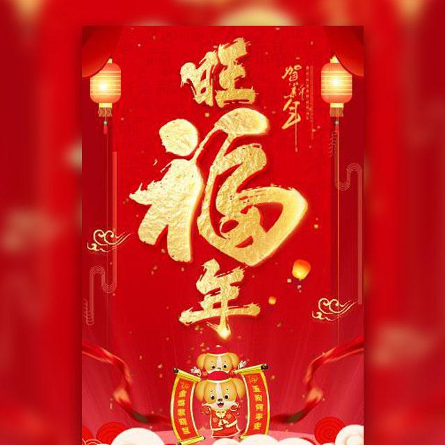 旺福年企业新春祝福贺卡模板