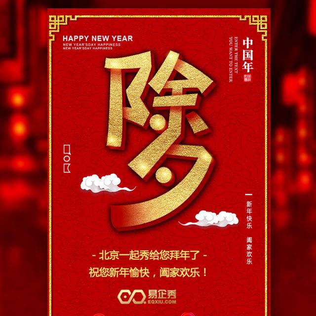 新年春节拜年 贺卡 送祝福 企业团队领导祝福 高端红