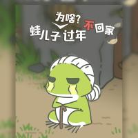 过年了,你的蛙为啥不敢回家?