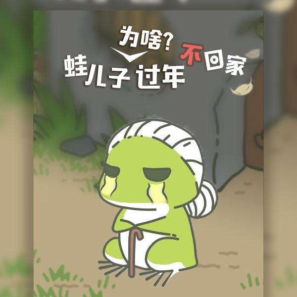 旅行青蛙/创意/全手绘/年货节/趣味/营销模板