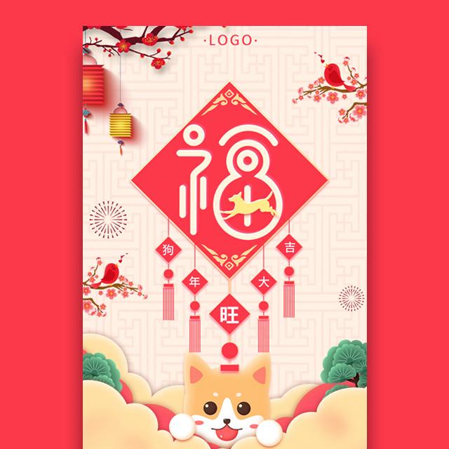 喜庆古典企业放假安排 祝福贺卡 年度大事件记录