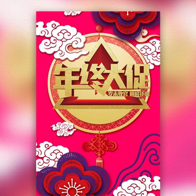红云花年底促销优惠宣传