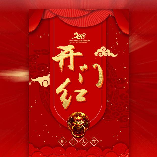 新年开门红公司贺词喜庆风格模板