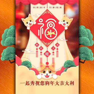 狗年新年春节恭贺新禧祝福贺卡年货促销