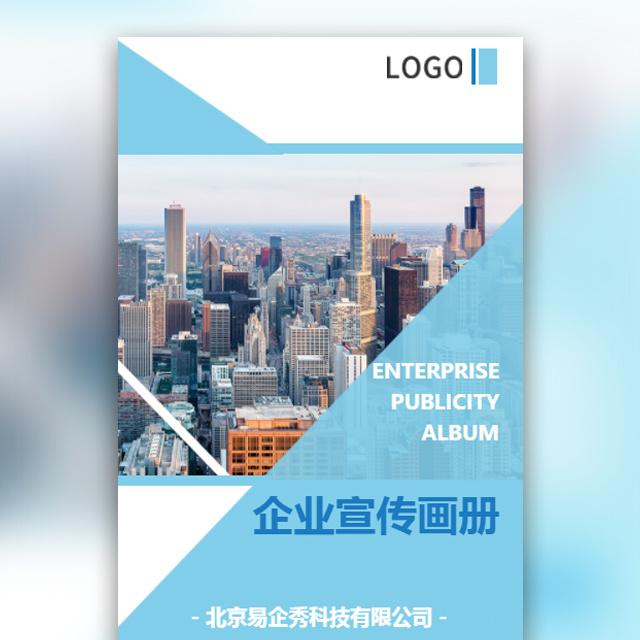 高端商务企业宣传画册招商加盟合作企业文化宣传推广