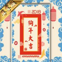 动态中国风清新2018狗年个人祝福 企业公司拜年贺卡