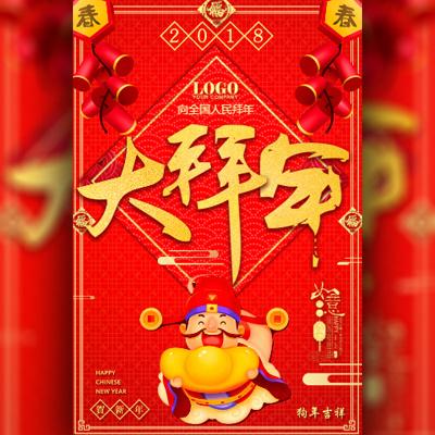 财神拜年新春个人企业通用新年祝福