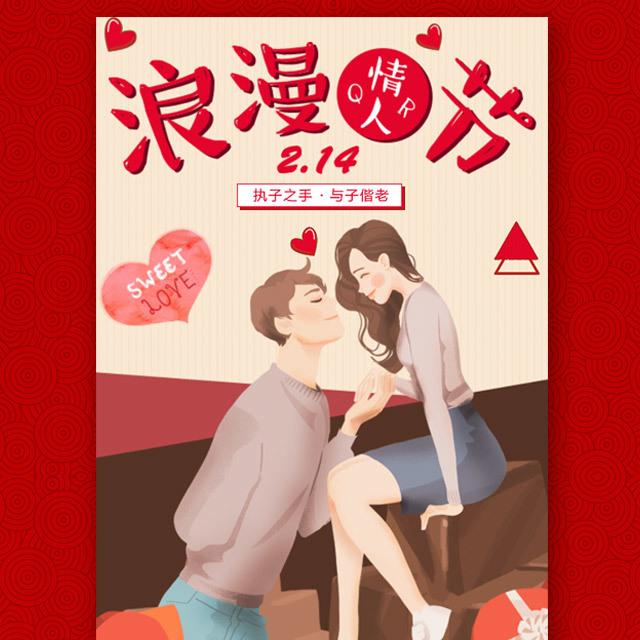 浪漫情人节 表白 求婚 情侣相册 纪念册 周年纪念