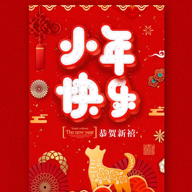 小年 贺卡 拜年 送祝福 新年 企业 个人 祝福 除夕