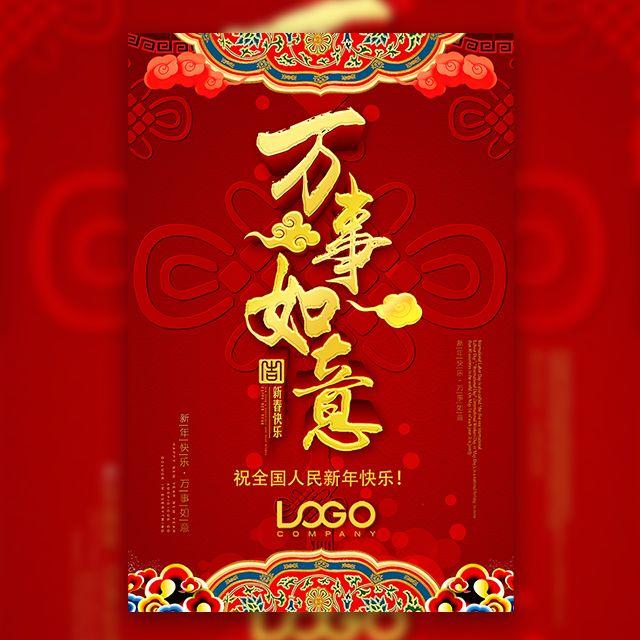 创意弹屏倒计时微信互动春节新年小年除夕祝福拜年贺