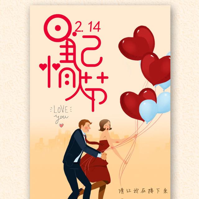 情人节浪漫情侣相册我们的故事求婚表白520告白相册