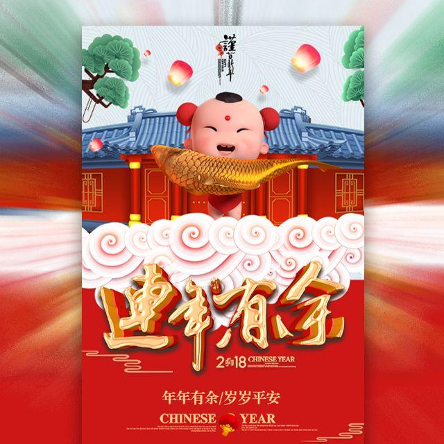 新年企业祝福红色喜庆风格模板