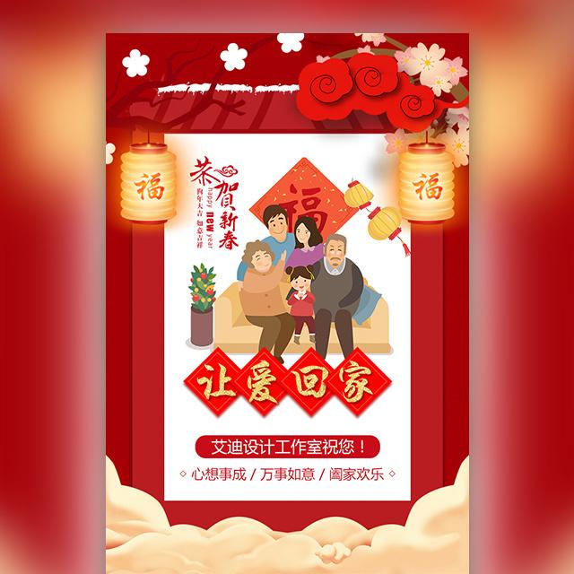 春节祝福,春节送礼送年货茶叶促销活动
