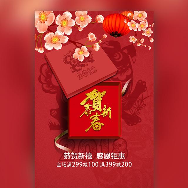 年货,春节礼品,茶叶,年货促销活动