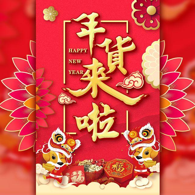 喜庆新年春节年货节促销坚果糕点零食礼饼母婴玩具