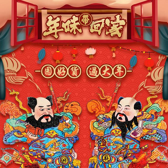 年货节年终促销坚果/干果/零食/炒货/开心果/高端