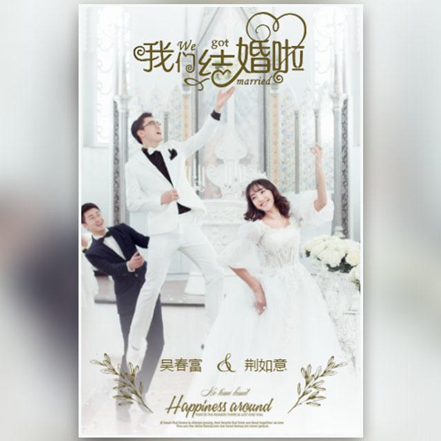 清新之恋 唯美大牌婚礼 时尚高端 文艺走心 浪漫婚礼