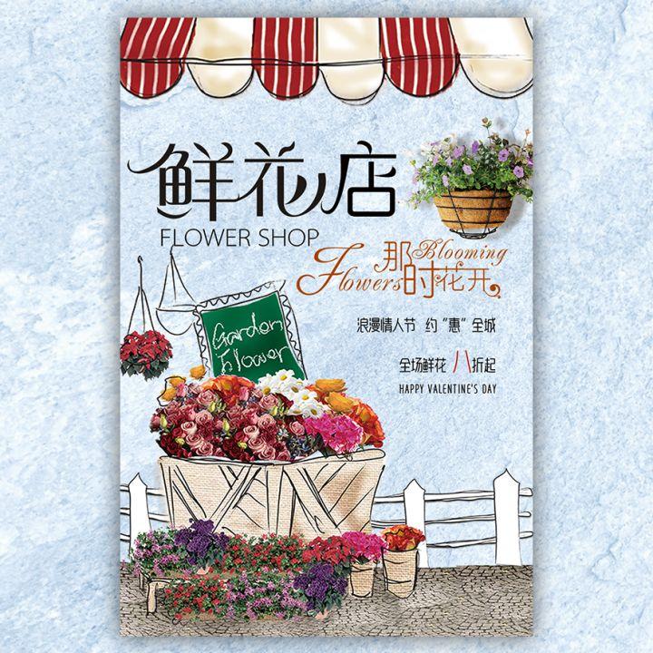 鲜花店情人节鲜花促销预定宣传/可爱手绘插画模板