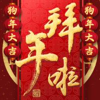 快闪高端企业通用春节祝福贺卡新年快乐 2018 狗年旺旺 大吉 新春