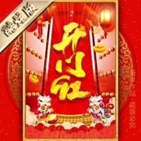 快闪/2018新年炫酷喜庆中国红企业个人朋友祝福贺卡