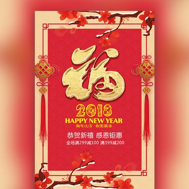 祝福年货,春节祝福礼品,茶叶,年货促销活动