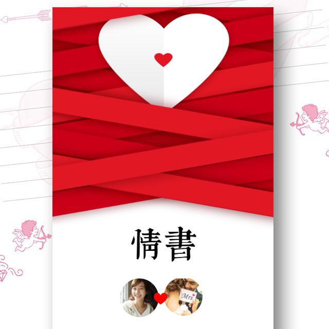 情人节表白相册 恋爱求婚表白 520告白相册 结婚纪念