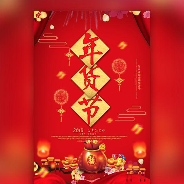 新年/春节祝福年货促销