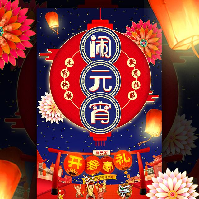 中国风闹元宵传统佳节企业祝福年会邀请函公司贺卡