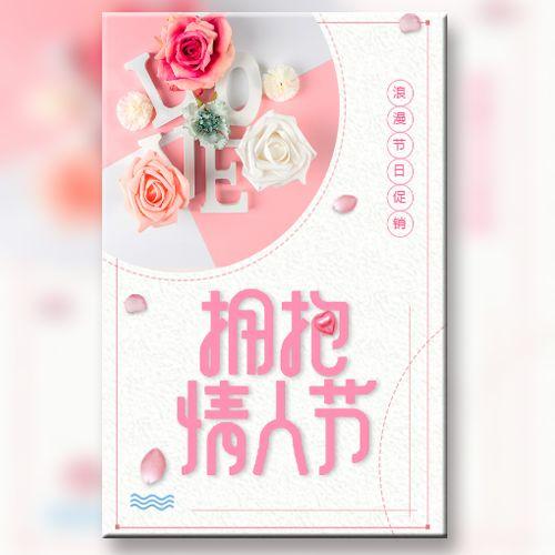 214情人节服饰美妆浪漫粉红色节日促销