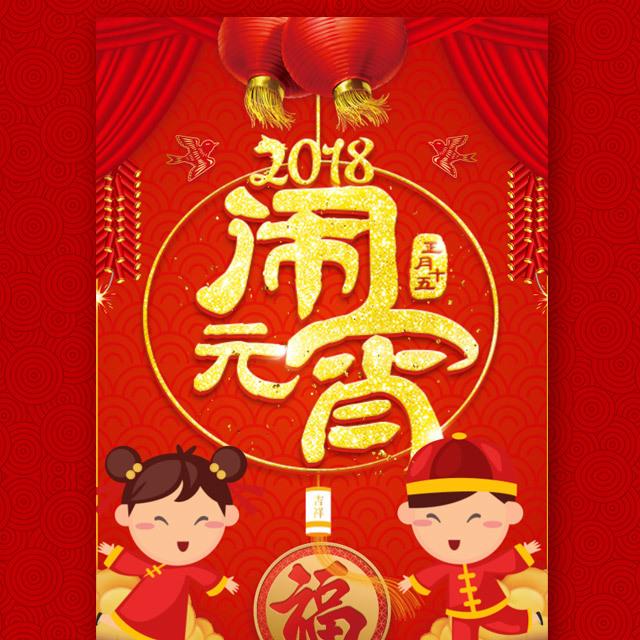 元宵祝福 正月十五 企业祝福 灯节 来历 民俗文化贺卡