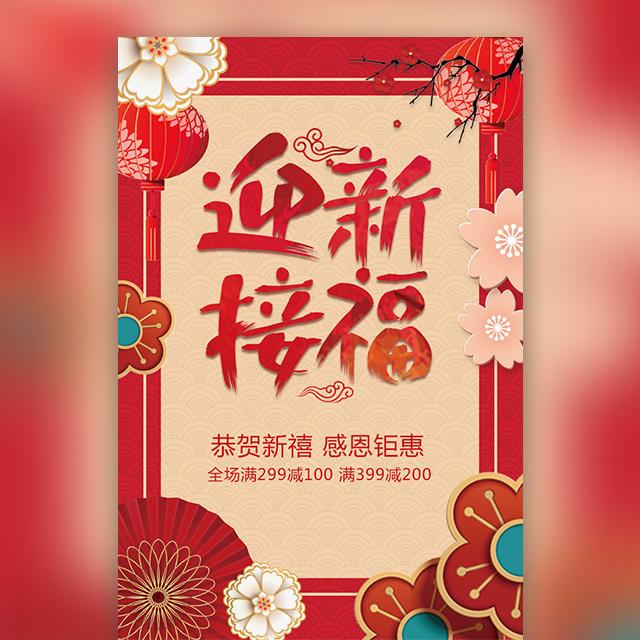 春节送礼祝福年货,春节祝福礼品,茶叶,年货促销活