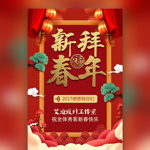 春节祝福,春节礼品,春节送祝福活动