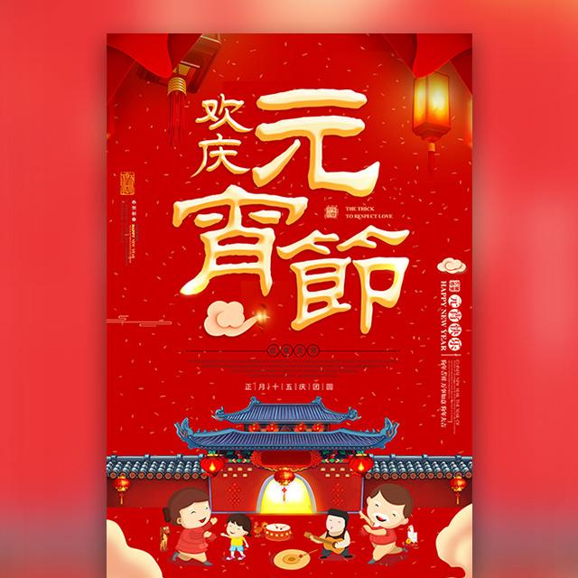 元宵节企业祝福丨欢庆元宵节