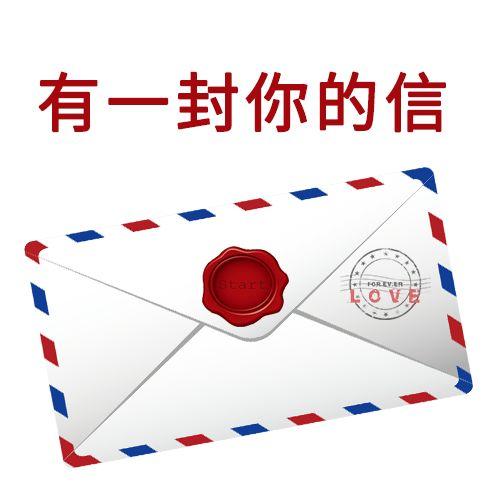 情人节创意信封表白求婚情书
