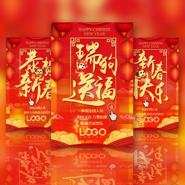 喜庆动态多选超值新年春节小年微信互动语音祝福拜年