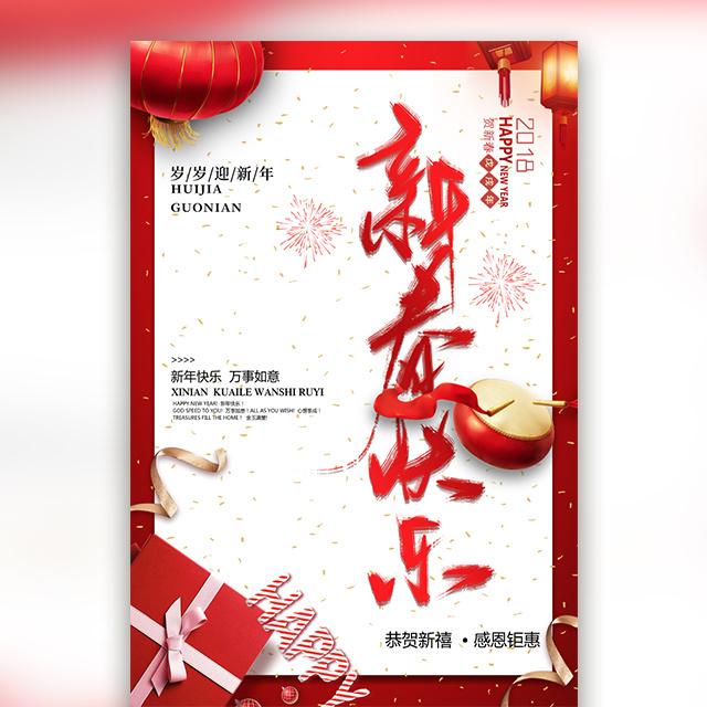 新年快乐之小年促销宣传模板